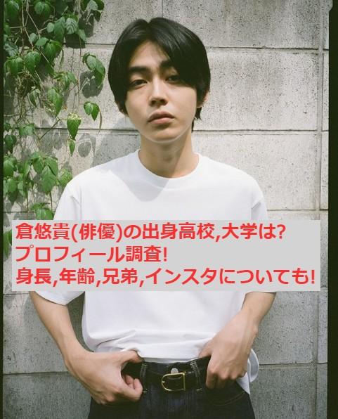 倉悠貴(俳優)の出身高校,大学は?プロフィール調査!身長,年齢,兄弟,インスタについても!