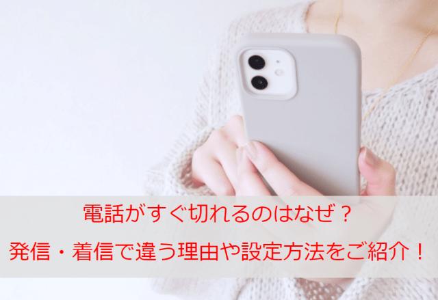 電話がすぐ切れるのはなぜ?発信・着信で違う理由や設定方法をご紹介!
