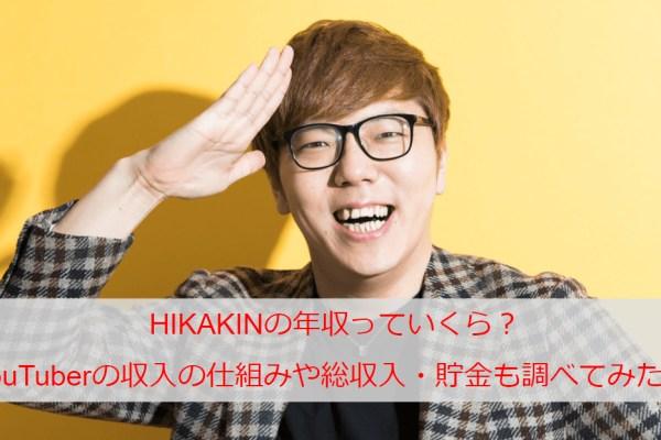 HIKAKINの年収っていくら?日本一YouTuberヒカキンの収入の仕組みや総収入・貯金も調べてみた!