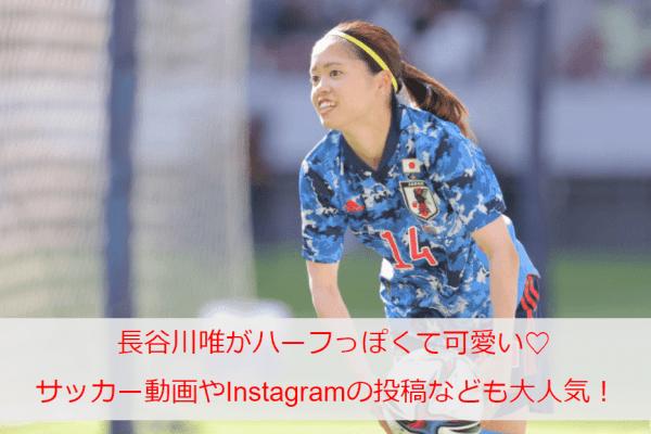 長谷川唯がハーフっぽくて可愛い♡サッカー動画やInstagramの投稿なども大人気!