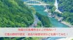 球磨川氾濫場所はどこが危ない?氾濫の原因や歴史・過去の被害状況なども調べてみた!