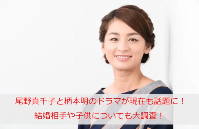 尾野真千子と柄本明が共演したドラマが現在も話題に!結婚相手や子供についても大調査!