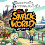 snackworld