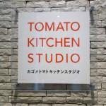 カゴメトマトキッチンスタジオ