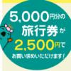 New  いくべぇ!「青森プレミアム旅行券」7月27日 販売最新情報!