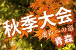 秋季高校野球県大会 青森県 23日 ▽準決勝速報!