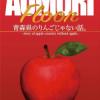 青森りんごなど青森県直送メニュー 「世界のビール博物館・ワイン博物館」2月7日まで。