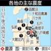 青森で震度5弱 新幹線、一時運転見合わせ