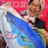 北海道新幹線!マグロ女子会 「マグ女」の夢!