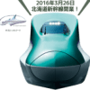 変わった!「世界最速列車」国別ランキング発表!