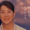 吉永小百合「大人になったら、したいこと」一つは青森へ行くこと?