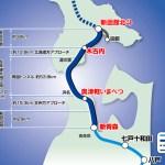 北海道新幹線開通 ! 140年の交通改革/歴史 in 北海道スペシャル!動画公開!