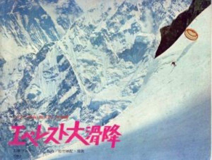 エベレスト滑降