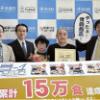 青森・新ご当地「4グルメ」15万食 達成記念セレモニーが行われた。め!