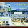 青森・弘南鉄道「ふらいんぐうぃっち」の記念切符 販売!