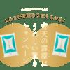 あおもり米「青天の霹靂2016」情報まとめ!