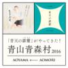 全国本格進出記念イベント  「青天の霹靂がやってきた!青山青森村2016」