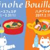 青森・八戸「ブイヤベースフェスタ」開幕 ! (2月1日~3月31日)