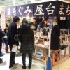 八戸市の市民集団「まちぐみ」は、八戸ポータルミュージアムで展示会「まちぐみ展2」を開催る。(3月7日~20日の期間)