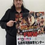 あおもり・弘前でFMW!全日本は八戸!プロレス開催!(4月13日、14日、19日)