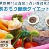 青森のダイエット情報:「青森藍を使用したブルーな健康ダイエット雑穀」が登場!