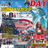 "2017 ""Misawa American Day"" held! ⦅ October  7 to 8 days⦆"