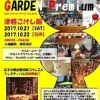 "2017 ""KUROISHI CRAFT GARDEN Premium"" ⦅10月21日~22日⦆"