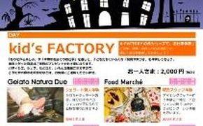 2017 AOMORI「ハロウィン キッズファクトリー」⦅10月28日⦆