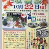 2017「道の駅 いかりがせき」紅葉&収穫祭!⦅10月22日⦆