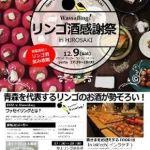 2017「リンゴ酒感謝祭」開催! in HIROSAKI⦅12月9日⦆