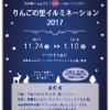 AOMORI ITAYANAGI「りんごの里イルミネーション」2017初開催!