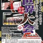 ELMの街で 2017「津軽すこっぷ三味線世界大会」⦅12月3日⦆