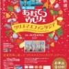 「あおてつマルシェ」Ⅹ「 Xmasファンタジア」 in MISAWA 2017を開催!@12月23日