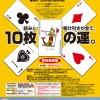 五所川原「ゴニンカントランプ」世界選手権大会開催!@2018年1月21日