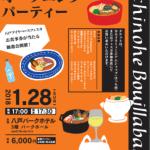 「八戸≪新鮮魚介濃縮≫ブイヤベースフェスタ 2018」開催!@2月1日~3月31日