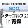 スポーツイベント[ウインター ゴルフ2018] in AOMORI