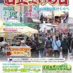 八戸「旧正まける日2018」開催!@2月10日~11日