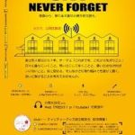 3.11 「NEVER FORGET」 in A-FACTORY/AOMORI