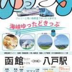 青い森鉄道・津軽海峡フェリーの連携切符が登場!