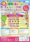 平成30年度 春の「動物ふれあいフェスティバル」開催!in AOMORI Shi