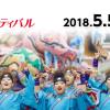 AOMORI❤春フェスティバル2018開催!@5月5日