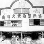 惜しまれる「青森生鮮食品センター」64年の歴史に幕を下ろす。