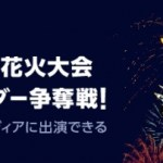 第64回「青森花火大会 」公式アンバサダー争奪戦  開催!