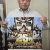 「みちのくプロレス」黒石大会のお知らせ!