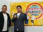 「青森・秋田の奥深い魅力」を!サンドウィッチマンが行くローカル線!