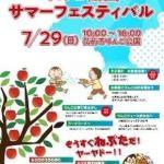 弘前市「りんご公園 サマーフェスティバル2018」開催!@7月29日