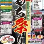 青森・浪岡「第4回細野相沢元気村=もち祭り2018」開催!@9月2日