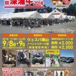 第10回あおもり「深浦牛BBQまつり2018」開催のお知らせ@9月8日~9日