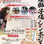 青森県「津軽獅子踊りシンポジューム&ぷらすマルシェ2018」開催!@9月2日