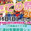 青森・平内町「ほたての祭典2018」開催!@9月16日